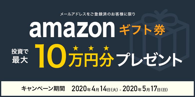 amazonギフト券 投資で最大10万円分プレゼント